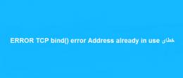 خطای ERROR TCP bind() error Address already in use