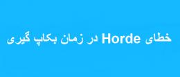 خطای Horde در زمان بکاپ گیری