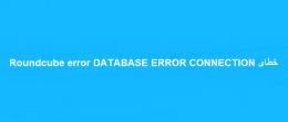 خطای Roundcube error DATABASE ERROR CONNECTION