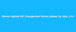 خطای Server replied 421 Unexpected failure please try later