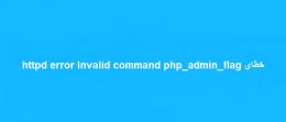 خطای httpd error Invalid command php_admin_flag