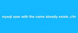 خطای mysql user with the name already exists