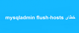 خطای mysqladmin flush-hosts