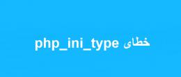 خطای php_ini_type