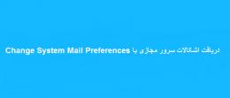 دریافت اشکالات سرور مجازی با Change System Mail Preferences