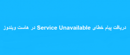 دریافت پیام خطای Service Unavailable در هاست ویندوز