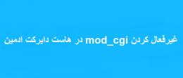 غیرفعال کردن mod_cgi در هاست دایرکت ادمین