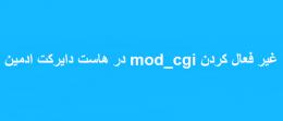 غیر فعال کردن mod_cgi در هاست دایرکت ادمین