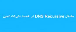 مشکل DNS Recursive در هاست دایرکت ادمین