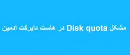 مشکل Disk quota در هاست دایرکت ادمین