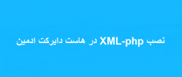 نصب XML-php در هاست دایرکت ادمین