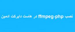 نصب ffmpeg-php در هاست دایرکت ادمین