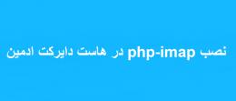 نصب php-imap در هاست دایرکت ادمین