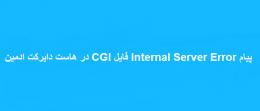 پیام Internal Server Error فایل CGI