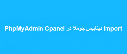 Import دیتابیس جوملا در PhpMyAdmin Cpanel