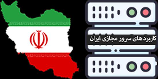 کاربرد های سرور مجازی ایران