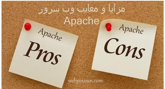 ویژگی های وب سرور Apache