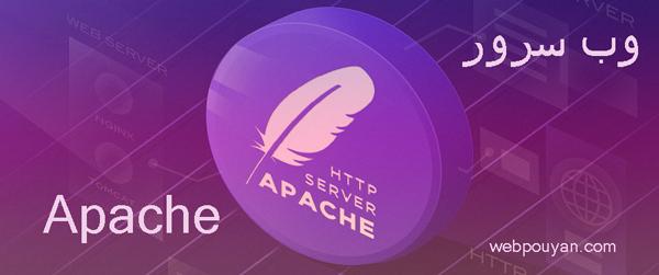 وب سرور Apache