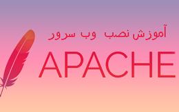 آموزش نصب وب سرور Apache
