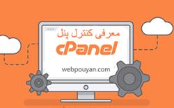 معرفی کنترل پنل cPanel