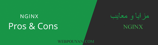 مزایا و معایب وب سرور NGINX