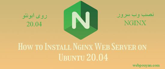 نصب وب سرور NGINX
