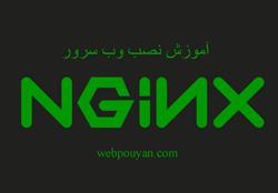 آموزش نصب وب سرور NGINX