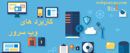 کاربرد های وب سرور