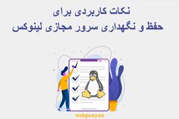 حفظ و نگهداری سرور مجازی لینوکس