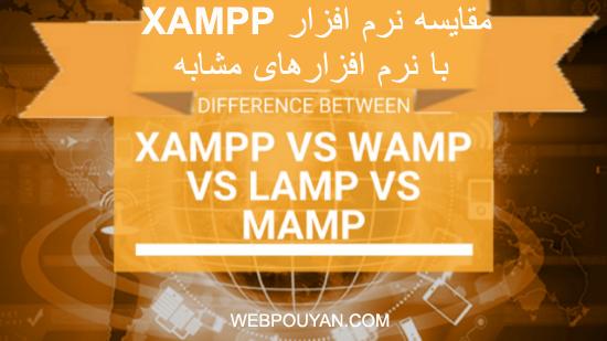 مقایسه نرم افزار XAMPP