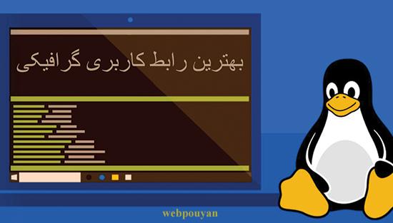 بهترین رابط کاربری گرافیکی لینوکس