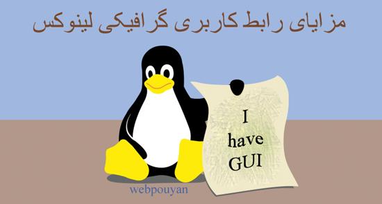 مزایای رابط کاربری گرافیکی لینوکس