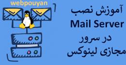 آموزش نصب Mail Server در سرور مجازی لینوکس