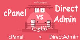 تفاوت cPanel و DirectAdmin