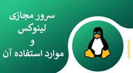 سرور مجازی لینوکس و موارد استفاده آن