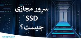 سرور مجازی SSD چیست