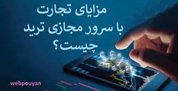 مزایای تجارت با سرور مجازی ترید