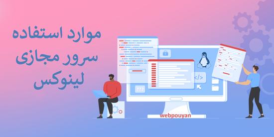 موارد استفاده سرور مجازی لینوکس