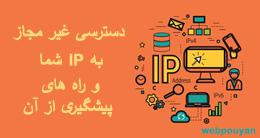 دسترسی غیر مجاز به IP شما و راه های پیشگیری از آن