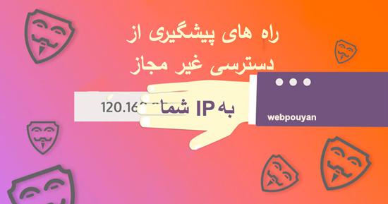 راه های پیشگیری از دسترسی غیر مجاز به IP شما