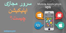 سرور مجازی اپلیکیشن چیست