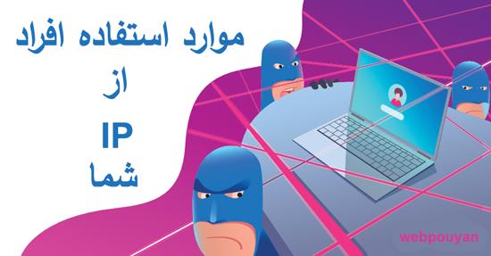 موارد استفاده افراد از IP شما