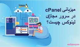 میزبانی cPanel در سرور مجازی لینوکس چیست؟