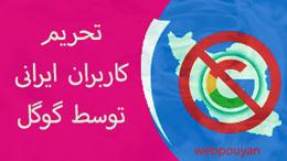 تحریم کاربران ایرانی توسط گوگل