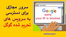 سرور مجازی برای دسترسی به سرویس های تحریم شده گوگل