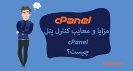مزایا و معایب کنترل پنل cPanel چیست؟