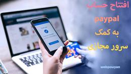 افتتاح حساب paypal به کمک سرور مجازی