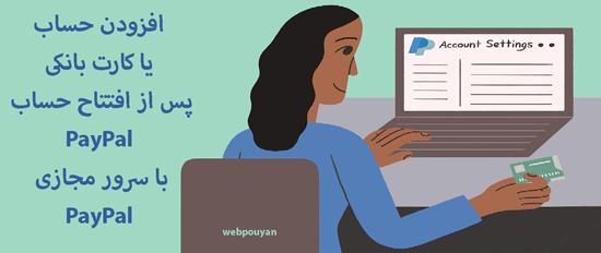 افزودن حساب یا کارت بانکی پس از افتتاح حساب PayPal با سرور مجازی PayPal