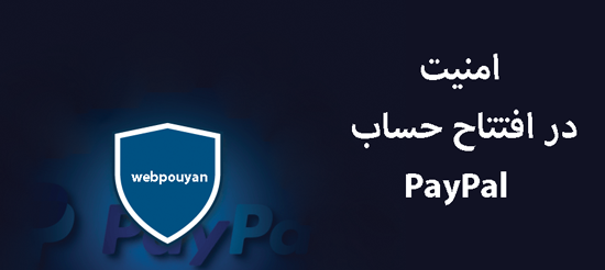 امنیت در افتتاح حساب PayPal