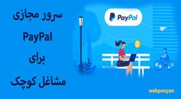 سرور مجازی PayPal برای مشاغل کوچک